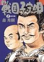 戦国子守唄 (2)