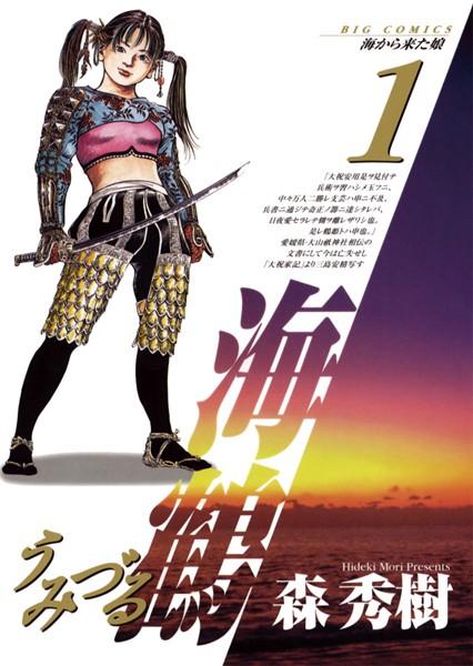 海鶴 (1)