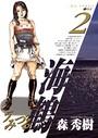海鶴 (2)
