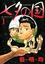 七夕の国 (1)
