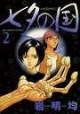 七夕の国 (2)