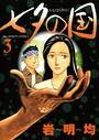 七夕の国 (3)