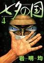 七夕の国 (4)