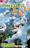猫mix幻奇譚とらじ (8)