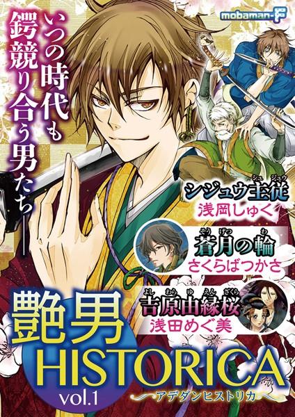 艶男HISTORICA (1)
