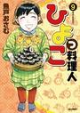 ひよっこ料理人 (9)