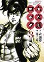 六文銭ロック (3)