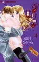 溺れる吐息に甘いキス (4)