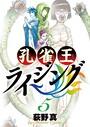 孔雀王ライジング (5)