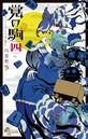 覚の駒 (4)