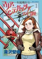女流飛行士マリア・マンテガッツァの冒険