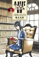 響〜小説家になる方法〜 (1)