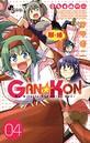 GAN☆KON (4)