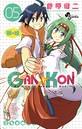 GAN☆KON (5)