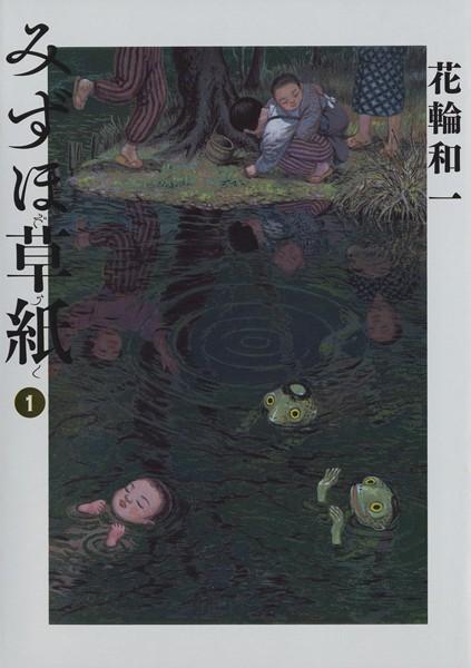 みずほ草紙 (1)