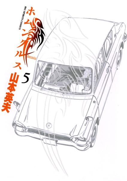 ホムンクルス (5)