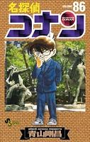 名探偵コナン (86)