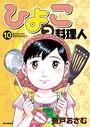 ひよっこ料理人 (10)