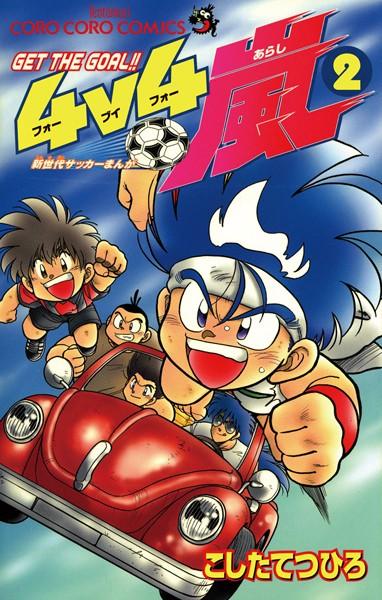 GET THE GOAL!! 4v4嵐 (2)