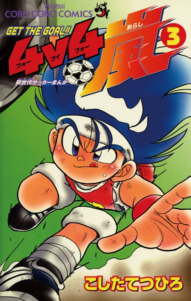GET THE GOAL!! 4v4嵐 (3)