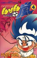 GET THE GOAL!! 4v4嵐 (4)