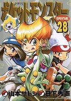 ポケットモンスタースペシャル (28)