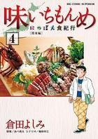 味いちもんめ にっぽん食紀行 4