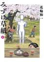 みずほ草紙 (2)