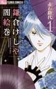 鎌倉けしや闇絵巻 (1)