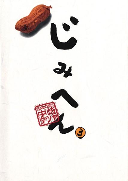 じみへん (3)