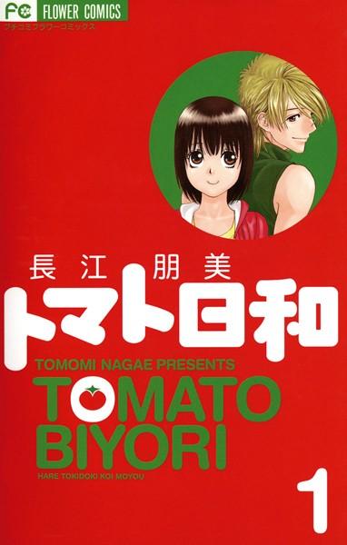 トマト日和 (1)