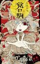 覚の駒 (5)