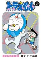 ドラえもん デジタルカラー版 (97)