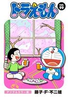 ドラえもん デジタルカラー版 (99)