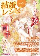 結婚レシピ vol.3