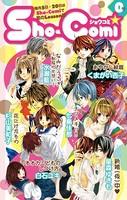 Sho‐Comi 特別版0号 名シーンセレクション