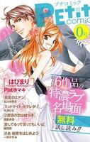 プチコミック特別版0号 名シーンセレクション