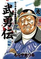 もりやまつる短編集 武勇伝