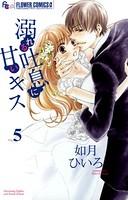 溺れる吐息に甘いキス (5)