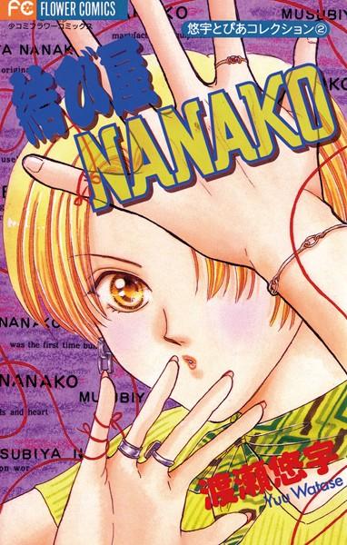 結び屋NANAKO