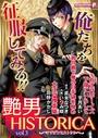 艶男HISTORICA (3)