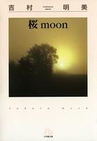 桜moon〔文庫版〕