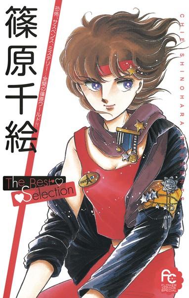 篠原千絵The Best Selection (1)