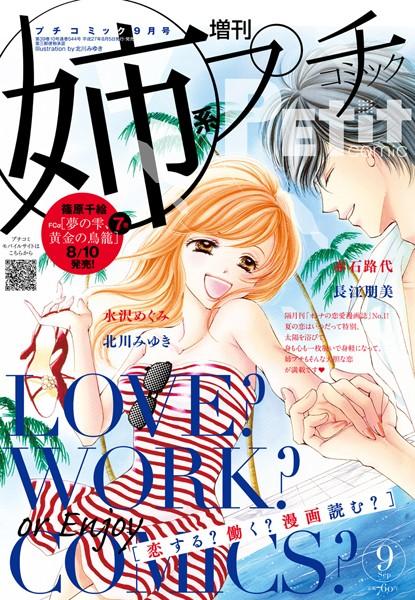 姉系Petit Comic 9月号