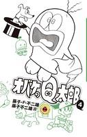 オバケのQ太郎 (4)