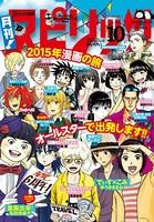 月刊!スピリッツ 2015年10/1号
