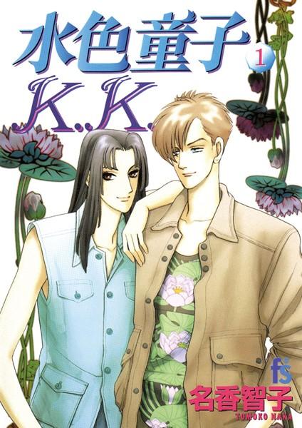 水色童子K.K. (1)