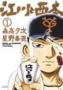 江川と西本 (1)