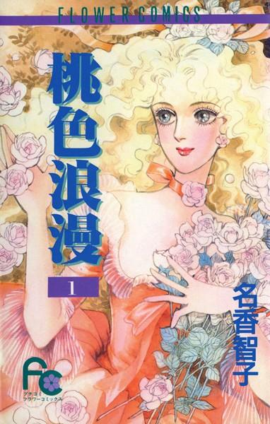 桃色浪漫(ろまん) (1)