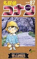 名探偵コナン (87)